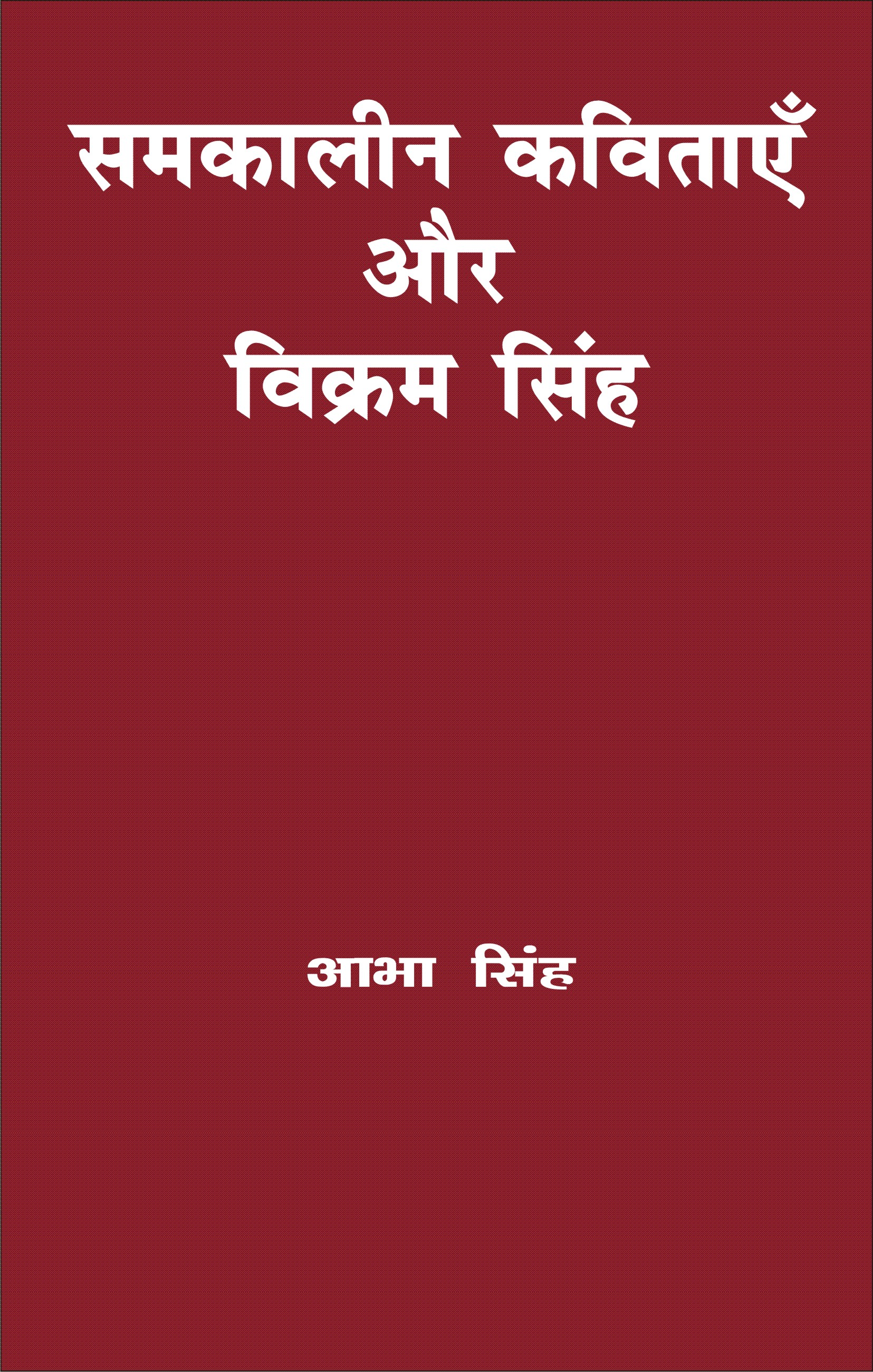 ??????? ???????  ?? ?????? ????  (Contemporary Poetry and Vikram Singh)